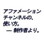 youtubeチャンネル「アファメーション【天野のメモ】の使い方」