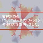 YouTubeチャンネル「BGMなしアファメーション【天野のメモ】の使い方」