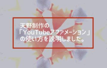 BGMなしYouTubeアファメーションチャンネルの使い方