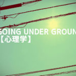 GOING UNDER GROUND 心理学